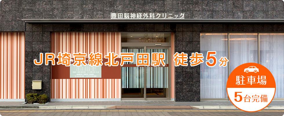 数 感染 戸田 者 コロナ 市